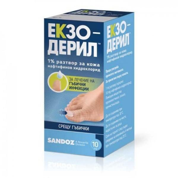 Exoderil 1% Solution 10ml
